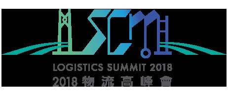 LSCM Logistics Summit 2018